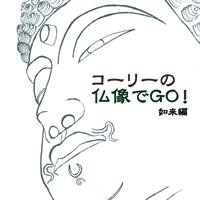 Butugo02